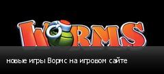 новые игры Вормс на игровом сайте