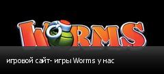 игровой сайт- игры Worms у нас