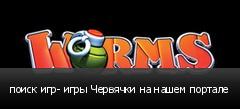 поиск игр- игры Червячки на нашем портале