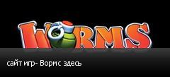 сайт игр- Вормс здесь