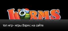 топ игр- игры Вормс на сайте
