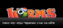 поиск игр- игры Червячки у нас на сайте
