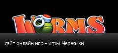 сайт онлайн игр - игры Червячки