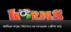 любые игры Worms на лучшем сайте игр
