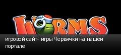 игровой сайт- игры Червячки на нашем портале