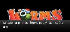 каталог игр- игры Вормс на лучшем сайте игр