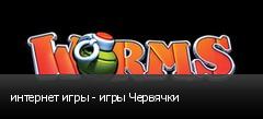 интернет игры - игры Червячки