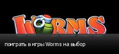 поиграть в игры Worms на выбор