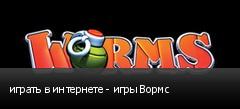 играть в интернете - игры Вормс