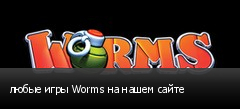 любые игры Worms на нашем сайте
