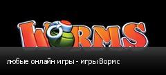 любые онлайн игры - игры Вормс