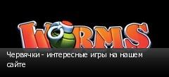 Червячки - интересные игры на нашем сайте