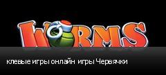 клевые игры онлайн игры Червячки