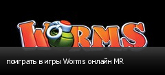 поиграть в игры Worms онлайн MR