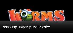 поиск игр- Вормс у нас на сайте