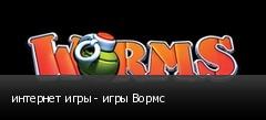 интернет игры - игры Вормс