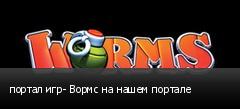 портал игр- Вормс на нашем портале