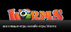 все клевые игры онлайн игры Worms