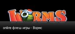 online флеш игры - Вормс