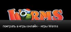 поиграть в игры онлайн - игры Worms