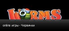 online игры - Червячки