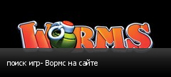 поиск игр- Вормс на сайте