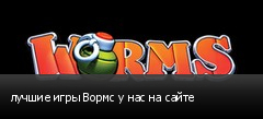 лучшие игры Вормс у нас на сайте