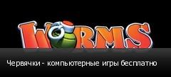 Червячки - компьютерные игры бесплатно