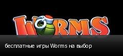 бесплатные игры Worms на выбор