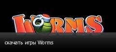 скачать игры Worms