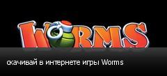 скачивай в интернете игры Worms