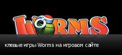 клевые игры Worms на игровом сайте