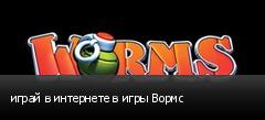 играй в интернете в игры Вормс