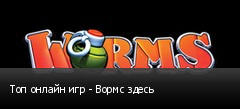 Топ онлайн игр - Вормс здесь
