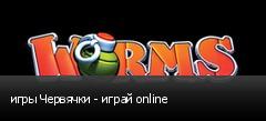игры Червячки - играй online