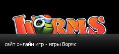 сайт онлайн игр - игры Вормс