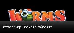 каталог игр- Вормс на сайте игр