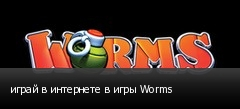 ����� � ��������� � ���� Worms