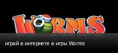 играй в интернете в игры Worms