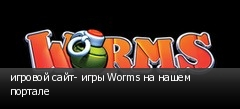 ������� ����- ���� Worms �� ����� �������