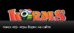 поиск игр- игры Вормс на сайте