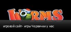игровой сайт- игры Червячки у нас