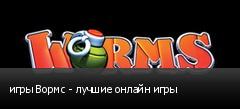игры Вормс - лучшие онлайн игры