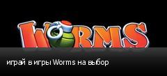 играй в игры Worms на выбор