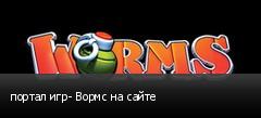 портал игр- Вормс на сайте