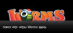 поиск игр- игры Worms здесь