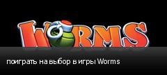 поиграть на выбор в игры Worms