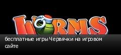 бесплатные игры Червячки на игровом сайте