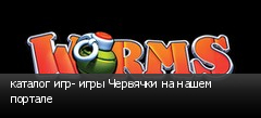 каталог игр- игры Червячки на нашем портале