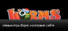 клевые игры Вормс на игровом сайте